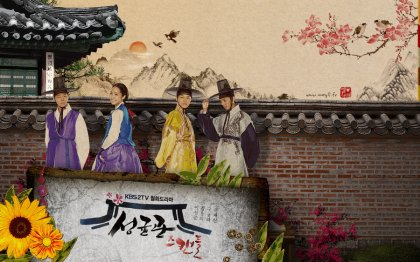 sungkyunkwan_scandal_special_by_meyli27-d350kej
